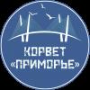 """ПИВО СВЕТЛОЕ """"Корвет Приморье"""""""